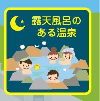露天風呂のある温泉